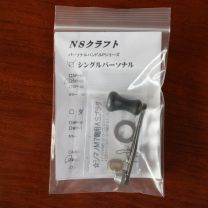 NS Craft Single handle P personal SP-35 Titanium gray
